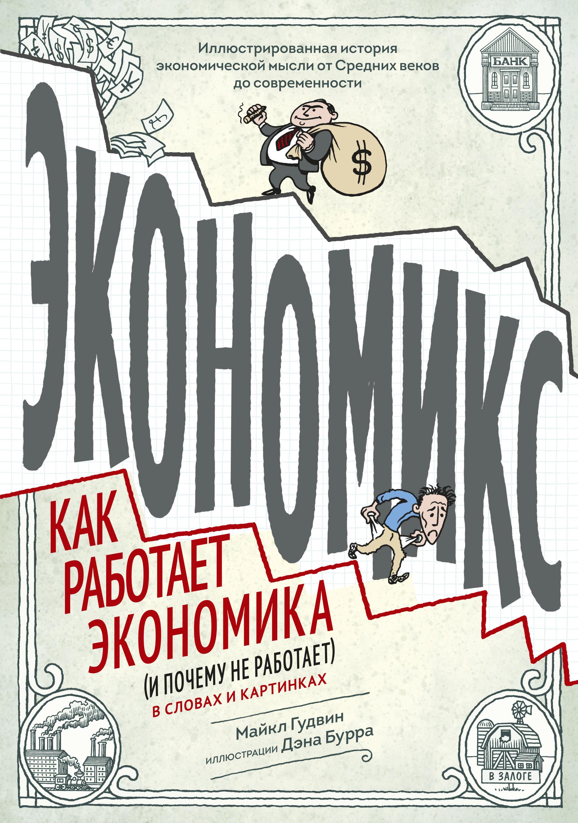 Экономикс. Как работает экономика (и почему не работает) в словах и картинках