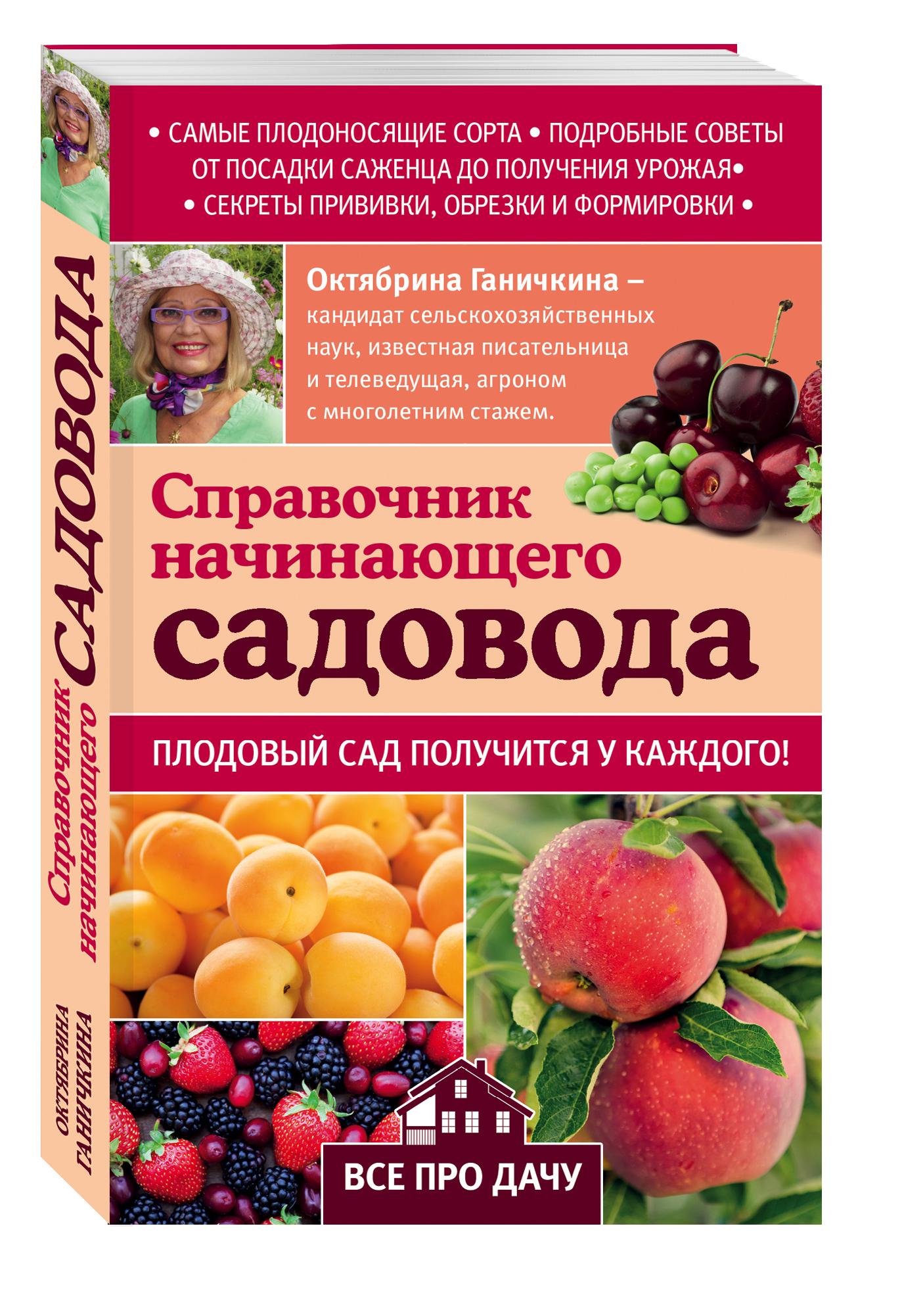 Ганичкина О.А., Ганичкин А.В. Справочник начинающего садовода