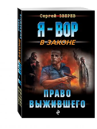 Право выжившего Сергей Зверев