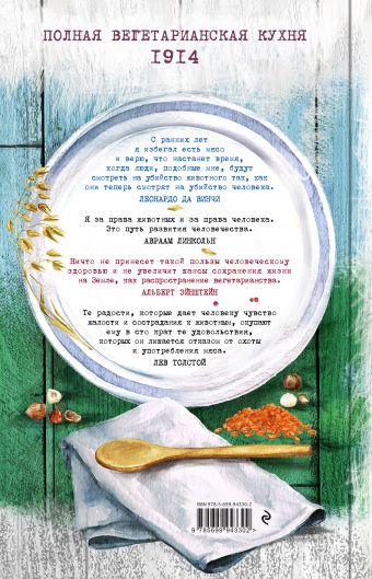 Никого не ем. Полная вегетарианская кухня. 1914 В.Белков