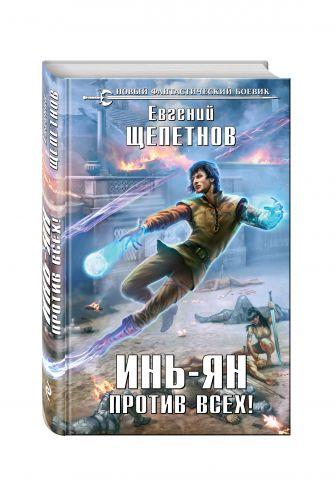 Евгений Щепетнов - Инь-Ян. Против всех! обложка книги