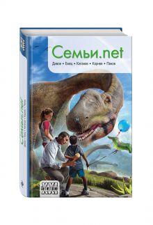 Семьи.net