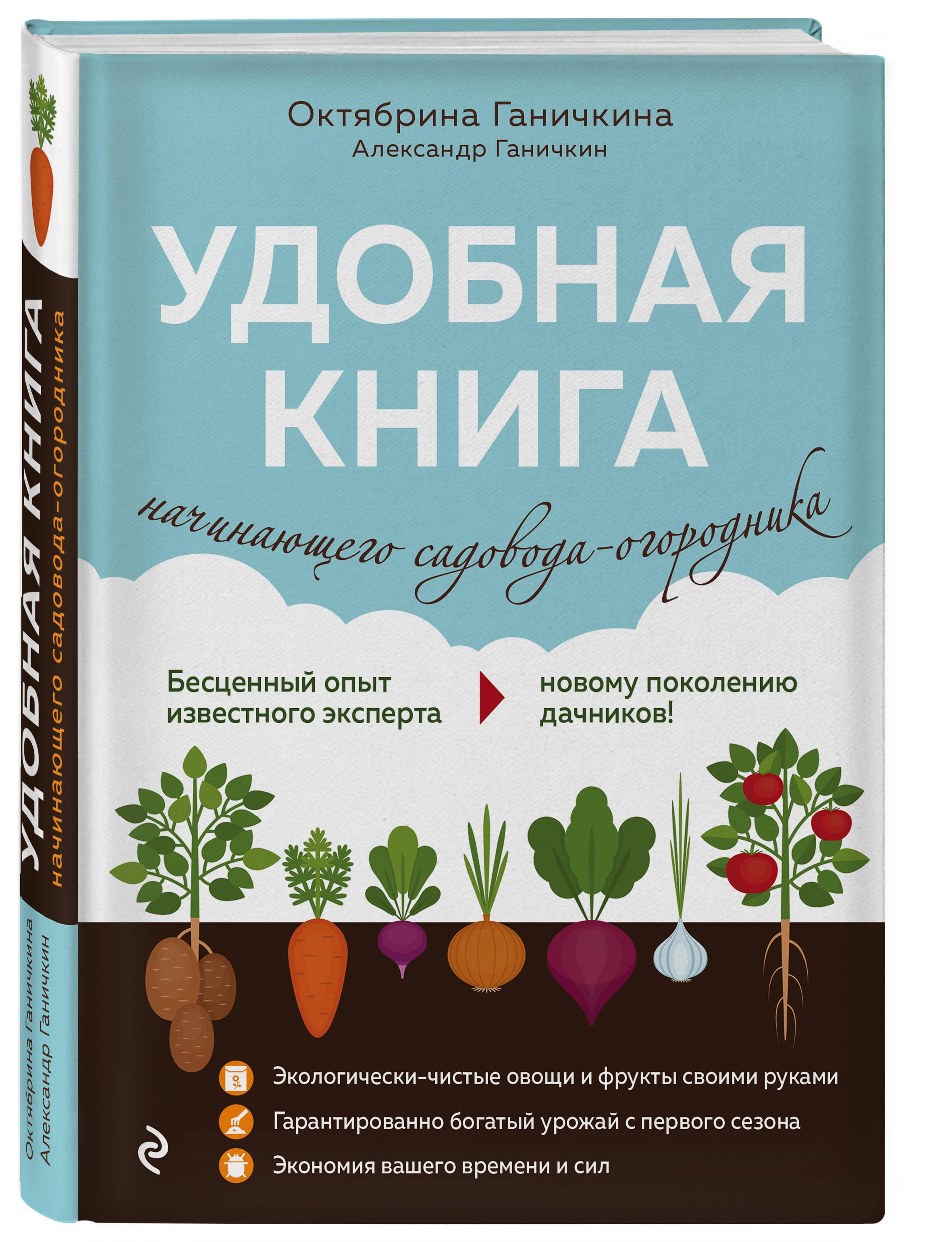 Ганичкина О.А., Ганичкин А.В. Удобная книга начинающего садовода-огородника