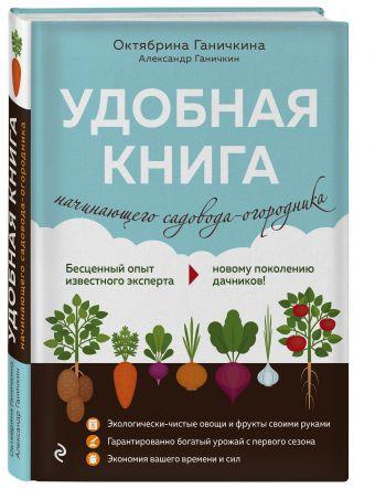 Удобная книга начинающего садовода-огородника Ганичкина О.А., Ганичкин А.В.