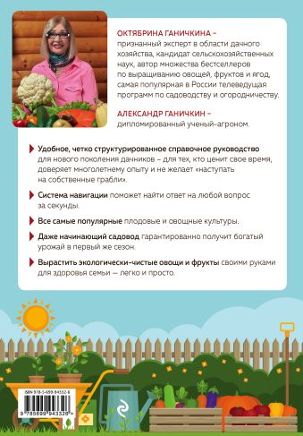 Удобная книга начинающего садовода-огородника Александр Ганичкин, Октябрина Ганичкина