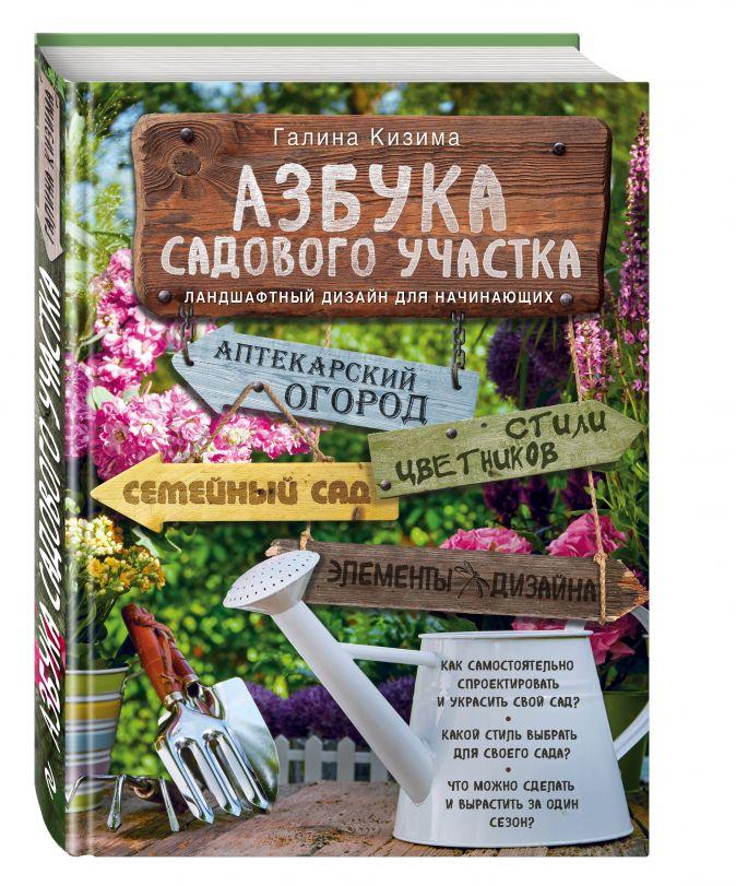 Галина Кизима - Азбука садового участка. Ландшафтный дизайн для начинающих обложка книги