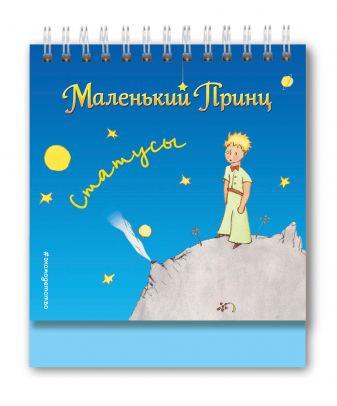 Антуан де Сент-Экзюпери - Маленький принц. Статусы обложка книги