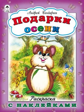 Богдарин Андрей Юрьевич Подарки осени(раскраска с наклейками) лис раскраска с наклейками гоночное авто рн 735