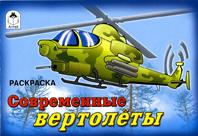 Современные вертолёты (раскраски для мальчиков)