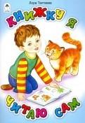 Книжку я читаю сам(стихи для малышей)
