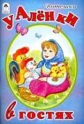 У Аленки в гостях(Стихи для малышей)