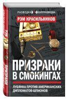 Рэм Красильников - Призраки в смокингах. Лубянка против американских дипломатов-шпионов' обложка книги