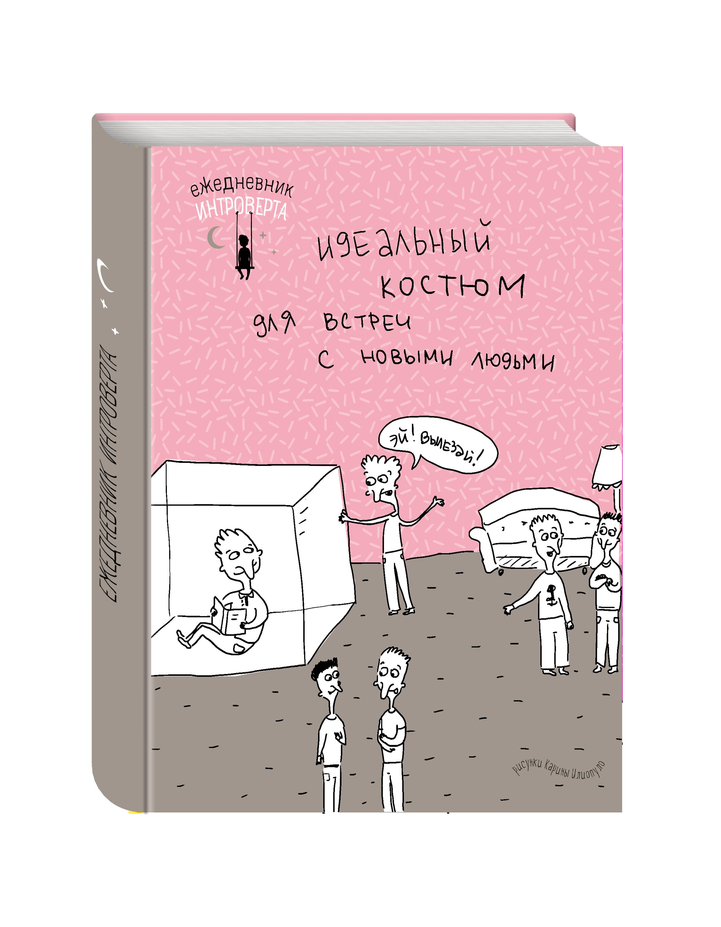 где купить Ежедневник интроверта. Эй! Вылезай! ISBN: 978-5-699-94345-6 дешево