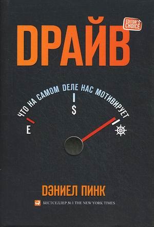 Дэниел Пинк - Драйв: Что на самом деле нас мотивирует обложка книги