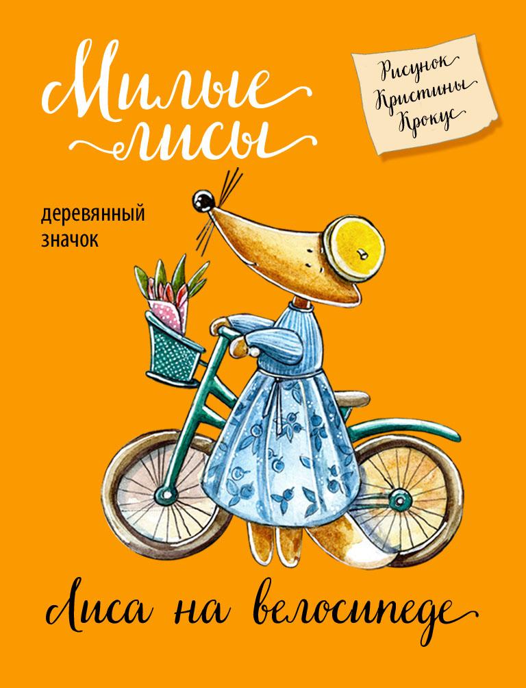 Лиса на велосипеде (деревянный значок в упаковке) сувенир ohmypeter значок деревянный цветной peter hi в блистере omp40081