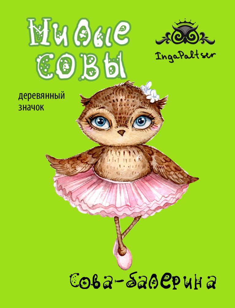 Сова-балерина (деревянный значок в упаковке) сувенир ohmypeter значок деревянный цветной peter hi в блистере omp40081