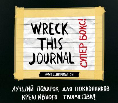 Супербокс Wreck This Journal. Подарочная коробка - фото 1