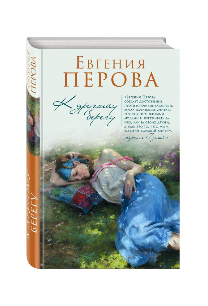 Евгения Перова - К другому берегу обложка книги