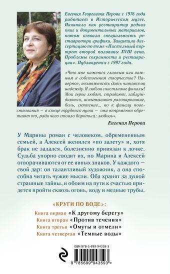 К другому берегу Евгения Перова