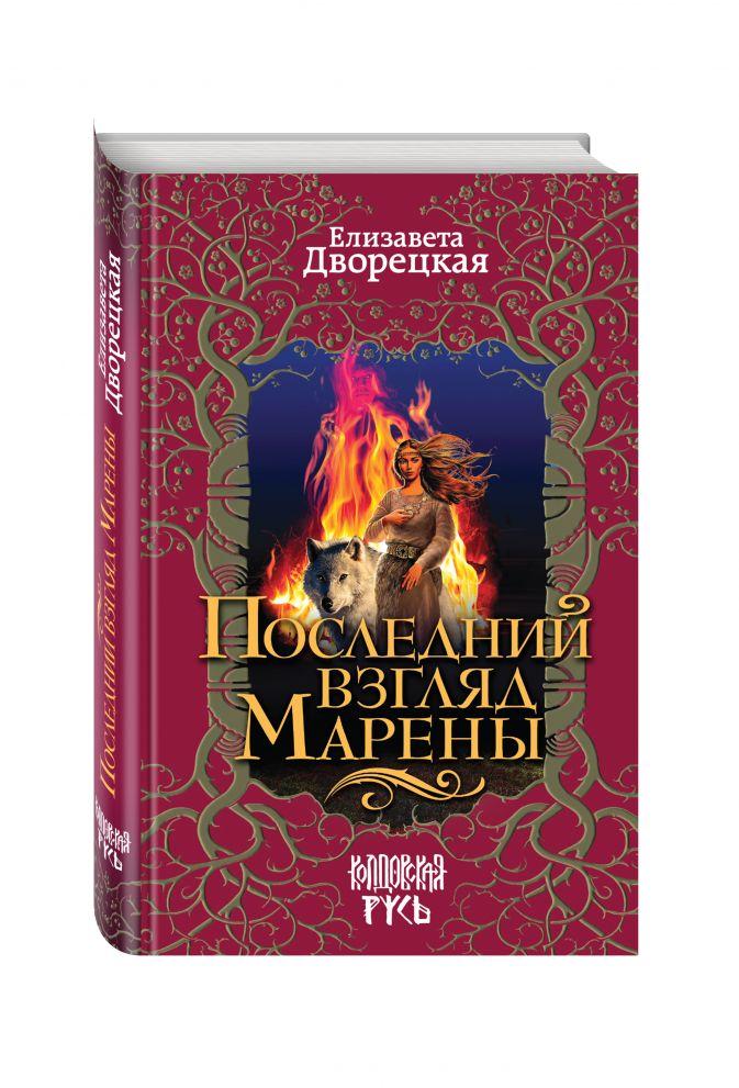 Елизавета Дворецкая - Последний взгляд Марены обложка книги