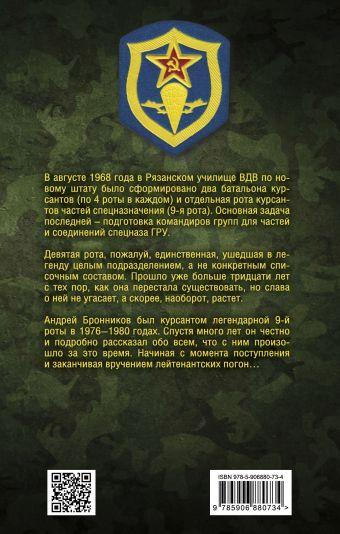 Девятая рота. Факультет специальной разведки Рязанского училища ВДВ Андрей Бронников