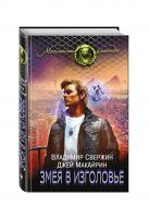 Свержин В., МакАйрин Дж. - Змея в изголовье' обложка книги