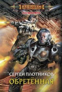 Плотников С.А. - Обретенная обложка книги