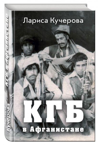 КГБ в Афганистане - фото 1