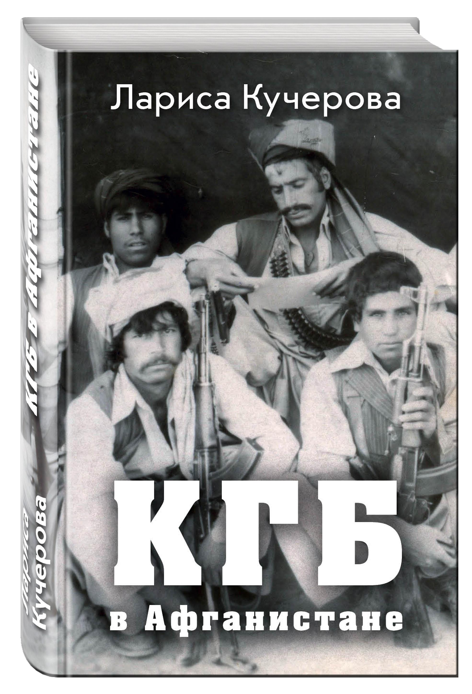 Лариса Кучерова КГБ в Афганистане цены онлайн