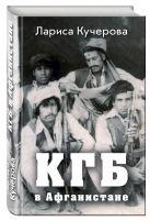 Лариса Кучерова - КГБ в Афганистане' обложка книги