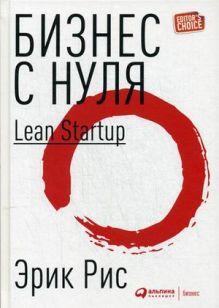 Бизнес с нуля: Метод Lean Startup для быстрого тестирования идей и выбора бизнес-модели (Переплет)