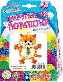 """Набор для изготовления брелока """"Маленький кот"""" (пряжа+бисер)"""