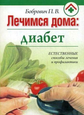 Бобрович П.В. - Лечимся дома: диабет обложка книги