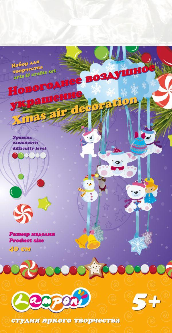 Набор для детского творчества. Новогоднее воздушное украшение. Состав набора:  красочная бумажная основа для изготовления игрушек с перфорацией и двус