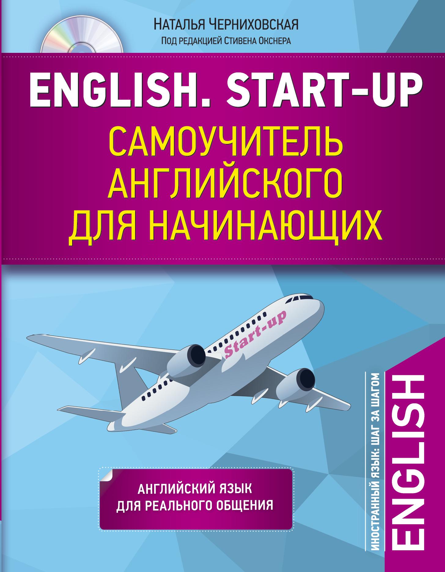 Черниховская Н.О. English. Start-up. Самоучитель английского для начинающих + CD н о черниховская разговорный английский для тех кто много путешествует 2 cd