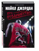 Роланд Лазенби - Майкл Джордан. Его Воздушество' обложка книги