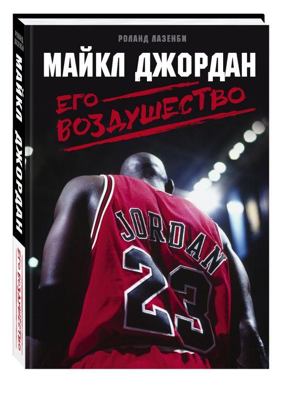 Zakazat.ru: Майкл Джордан. Его Воздушество. Лазенби Роланд