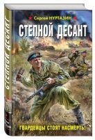 Сергей Нуртазин - Степной десант. Гвардейцы стоят насмерть!' обложка книги