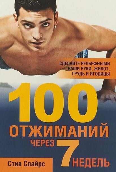 100 отжиманий через 7 недель - фото 1