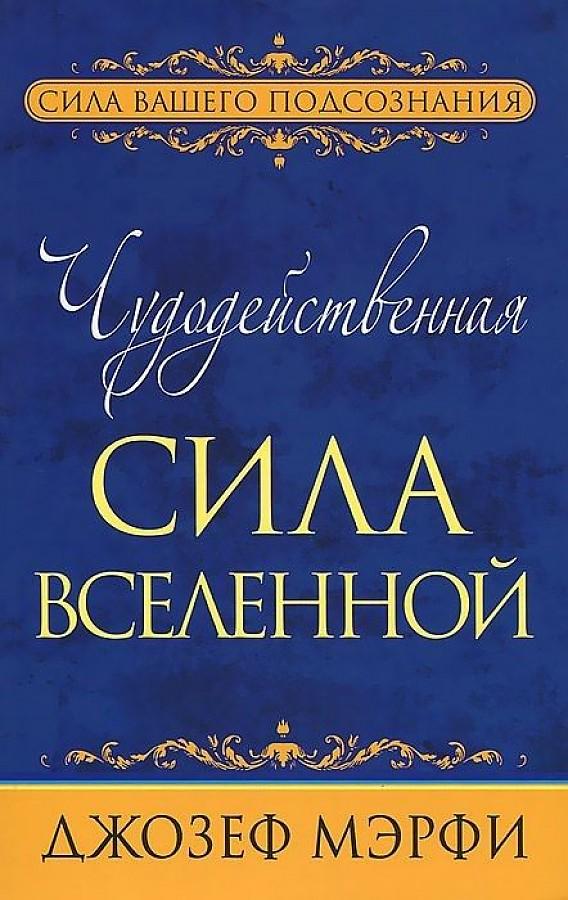 Мэрфи Дж. - Чудодейственная сила Вселенной обложка книги