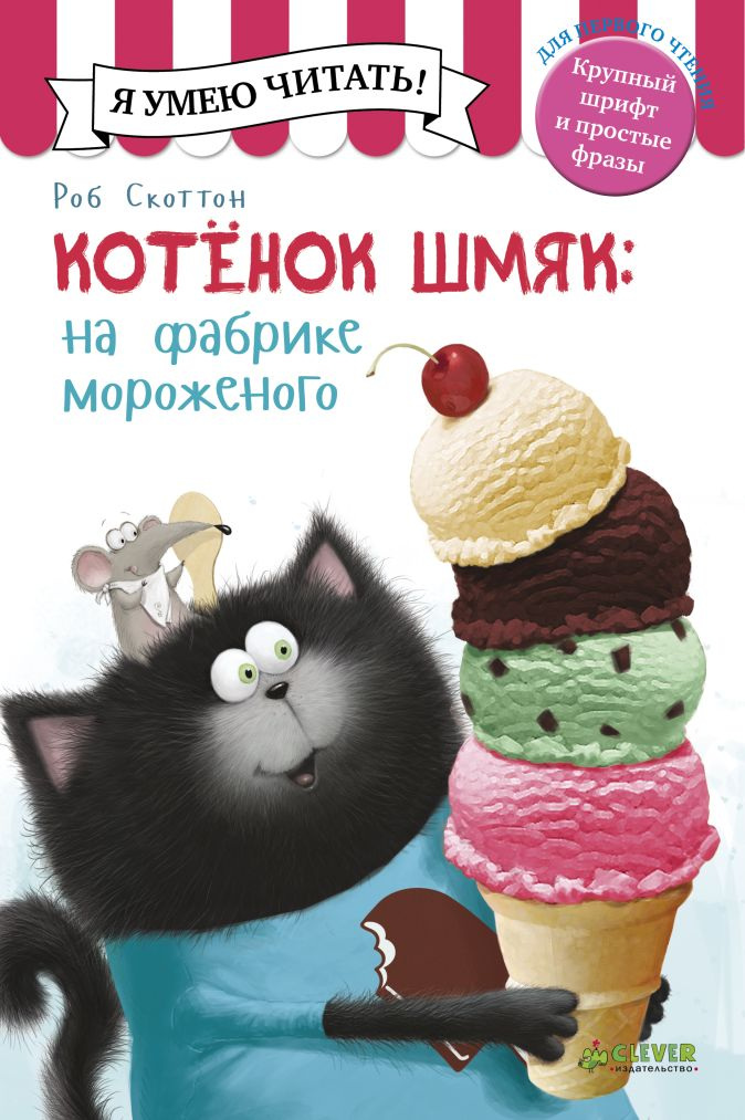 Дрисколл Л. - Котенок Шмяк на фабрике мороженого обложка книги