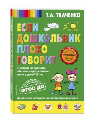 Т. А. Ткаченко - Если дошкольник плохо говорит обложка книги