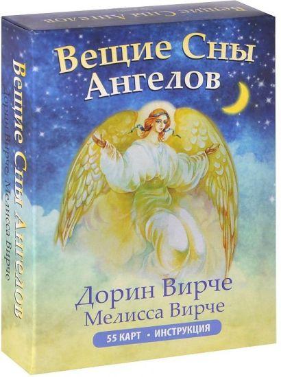 Вещие сны ангелов (инструкция+55 карт) - фото 1