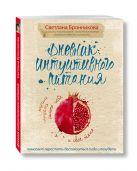 Бронникова Светлана - Дневник интуитивного питания' обложка книги