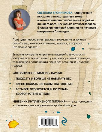 Дневник интуитивного питания Бронникова Светлана
