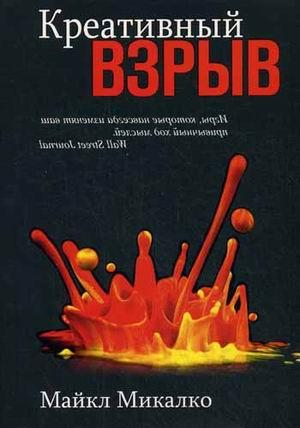 Микалко М. - Креативный взрыв обложка книги