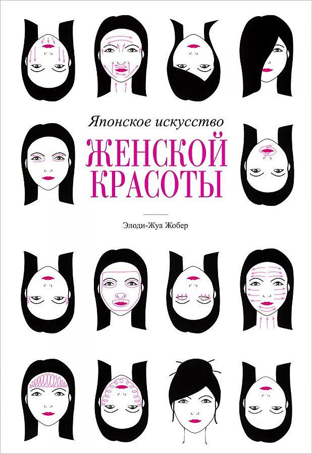 Жобер Э.-Ж. - Японское искусство женской красоты обложка книги