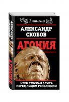 Скобов А.В. - Агония. Кремлевская элита перед лицом революции' обложка книги