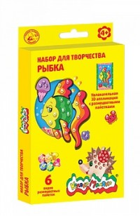 Набор для творчества с пайетками Каляка-Маляка РЫБКИ А5, 4+