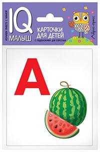 Умный малыш. Азбука (А-О). Набор карточек для детей.